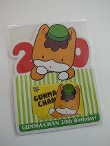 ぐんまちゃん20th Birthday記念QUOカードセット