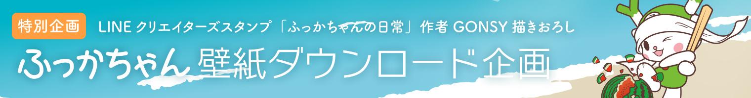 GONSY+サヤマセカンド ふっかちゃんダウンロード企画