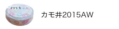 カモ井2015AW
