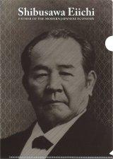 【portrait1】渋沢栄一翁クリアファイル/SAYAMAオリジナル