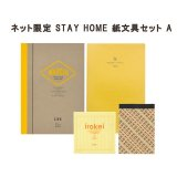 LIFE【ネット限定】STAY HOME 紙文具セットA(イエロー)