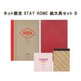 LIFE【ネット限定】STAY HOME 紙文具セットB(レッド)