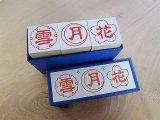 富士印/や印5
